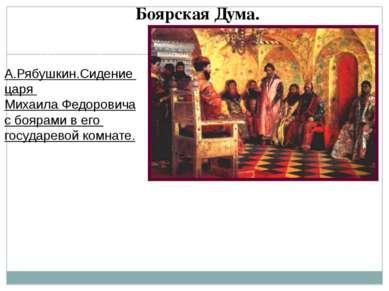 Постепенно снижалась роль Боярской Думы- количество ее членов сократилось. Ца...