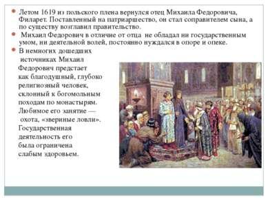 Летом 1619 из польского плена вернулся отец Михаила Федоровича, Филарет. Пост...