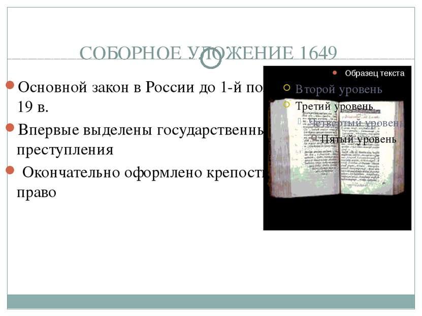 СОБОРНОЕ УЛОЖЕНИЕ 1649 Основной закон в России до 1-й пол. 19 в. Впервые выде...