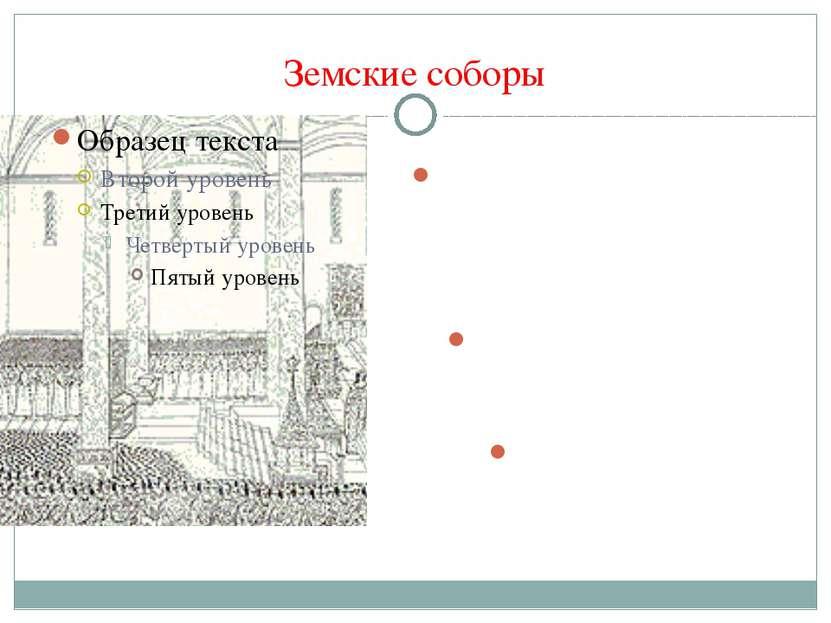 Земские соборы В условиях хозяйственного разорения и слабости центральной вла...