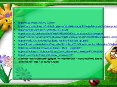 http://zagadka.pro/slovo-72.html http://domovenok-as.ru/volshebnyi-korob/dets...