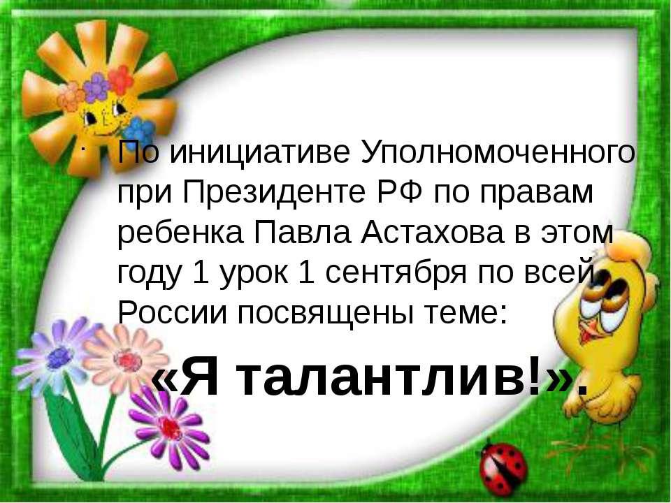 . По инициативе Уполномоченного при Президенте РФ по правам ребенка Павла Аст...