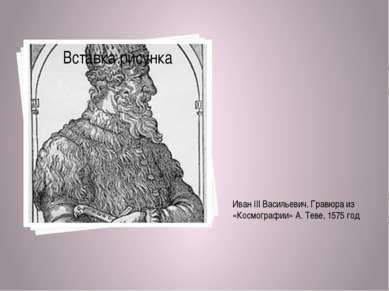 Иван III Васильевич. Гравюра из «Космографии» А. Теве, 1575 год