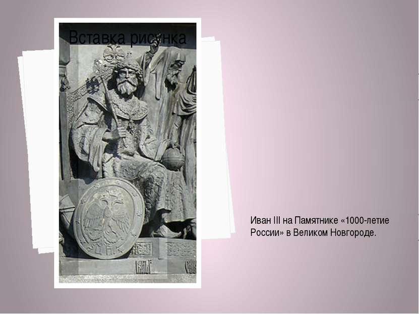 Иван III на Памятнике «1000-летие России» в Великом Новгороде.