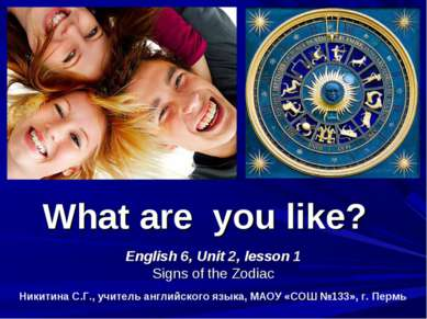 What are you like? English 6, Unit 2, lesson 1 Signs of the Zodiac Никитина С...