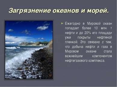 Загрязнение океанов и морей. Ежегодно в Мировой океан попадает более 10 млн. ...