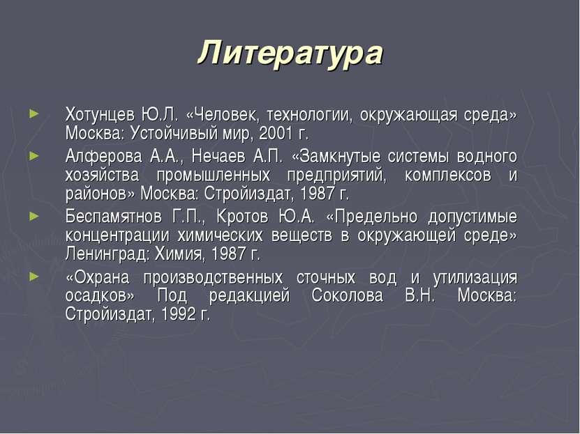 Литература Хотунцев Ю.Л. «Человек, технологии, окружающая среда» Москва: Усто...