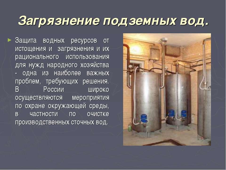Загрязнение подземных вод. Защита водных ресурсов от истощения и загрязнения ...