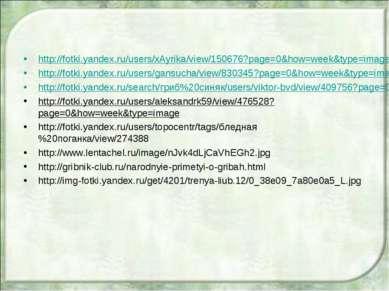 http://fotki.yandex.ru/users/xAyrika/view/150676?page=0&how=week&type=image h...