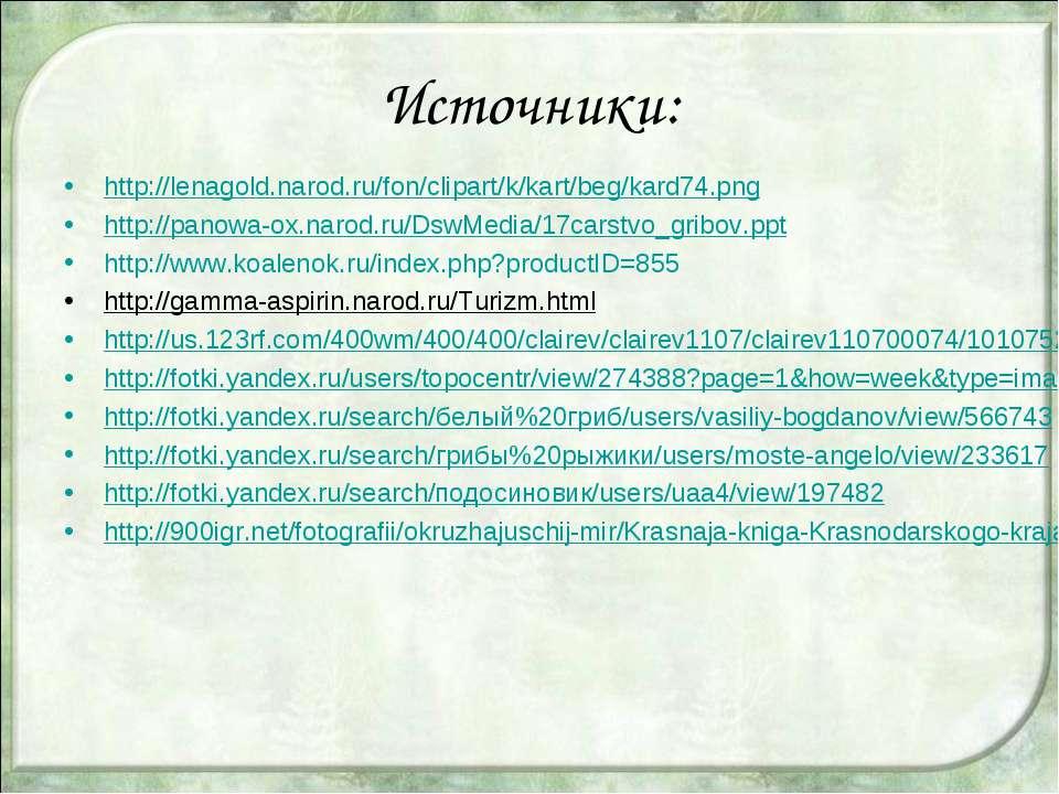Источники: http://lenagold.narod.ru/fon/clipart/k/kart/beg/kard74.png http://...