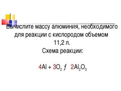 Вычислите массу алюминия, необходимого для реакции с кислородом объемом 11,2 ...