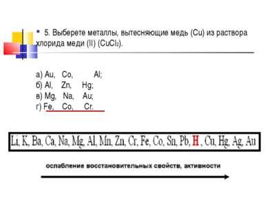 5. Выберете металлы, вытесняющие медь (Cu) из раствора хлорида меди (II) (CuC...