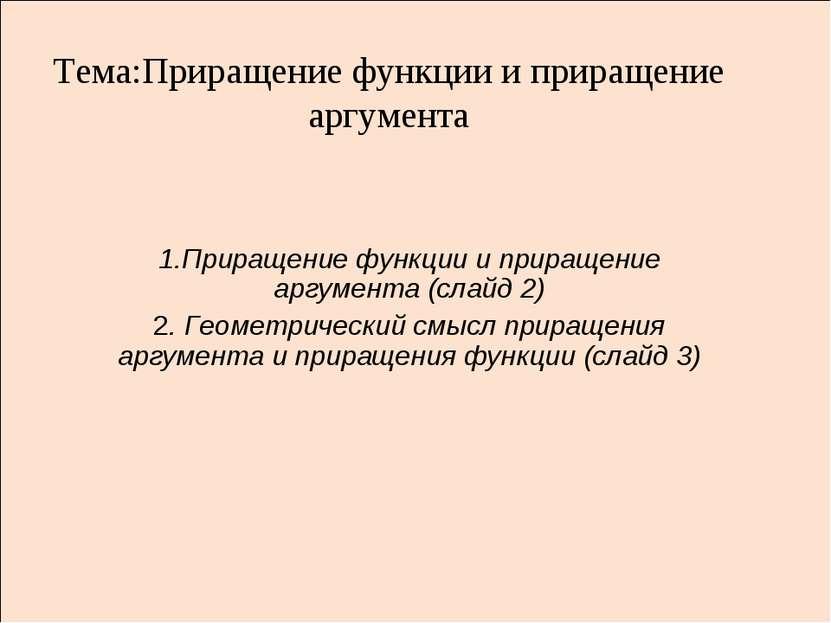 Тема:Приращение функции и приращение аргумента 1.Приращение функции и прираще...