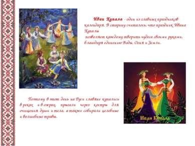 Иван Купала - один из главных праздников календаря. Встарину считалось, что ...