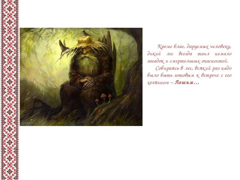 Кроме благ, даруемых человеку, дикий лес всегда таил немало загадок и смертел...
