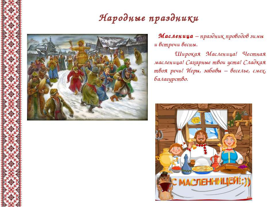 Народные праздники Масленица – праздник проводов зимы и встречи весны. Широка...