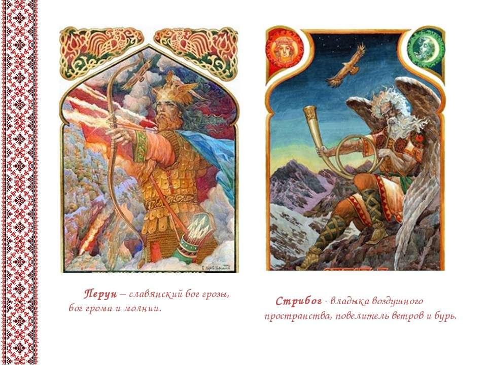 Перун – славянский бог грозы, бог грома и молнии. Стрибог- владыка воздушног...