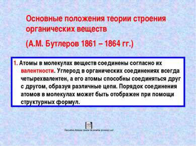 Основные положения теории строения органических веществ (А.М. Бутлеров 1861 –...