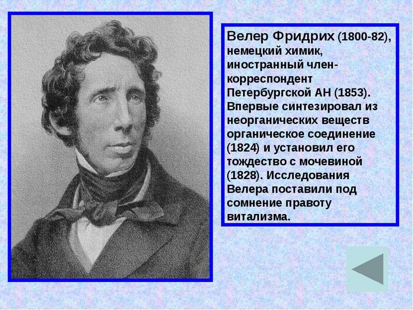 Велер Фридрих (1800-82), немецкий химик, иностранный член-корреспондент Петер...