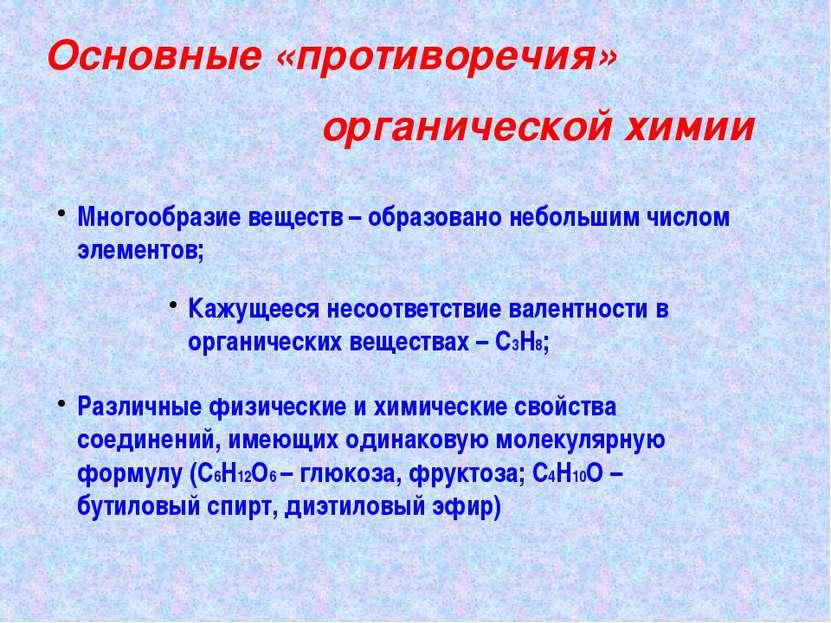 Основные «противоречия» органической химии Многообразие веществ – образовано ...