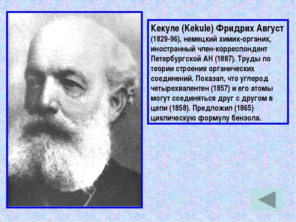 Кекуле (Kekule) Фридрих Август (1829-96), немецкий химик-органик, иностранный...