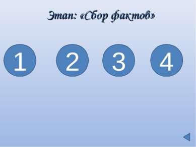 Этап: «Сбор фактов» 1 2 3 4