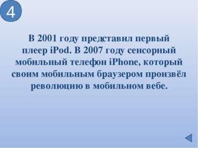 В 2001 году представил первый плеерiPod. В 2007 году сенсорный мобильный тел...