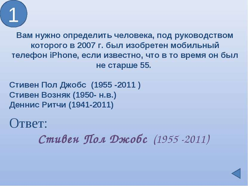 1 Ответ: Стивен Пол Джобс (1955 -2011) Вам нужно определить человека, под ру...