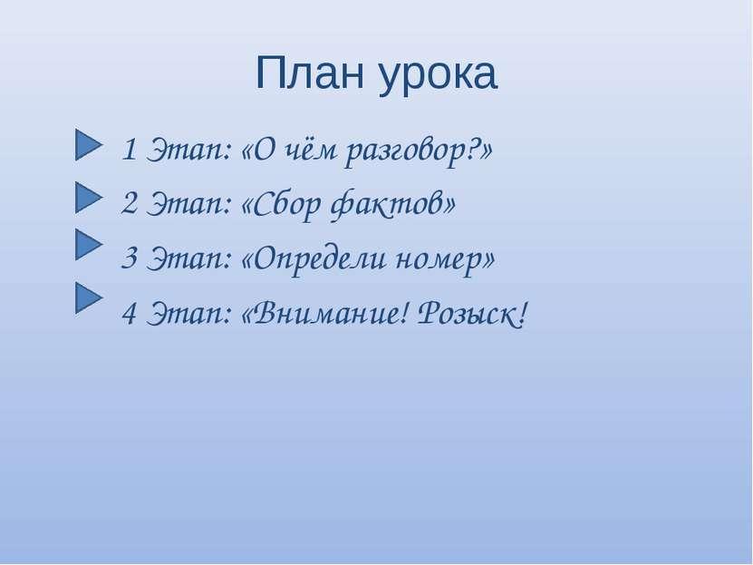 План урока 1 Этап: «О чём разговор?» 2 Этап: «Сбор фактов» 3 Этап: «Определи ...