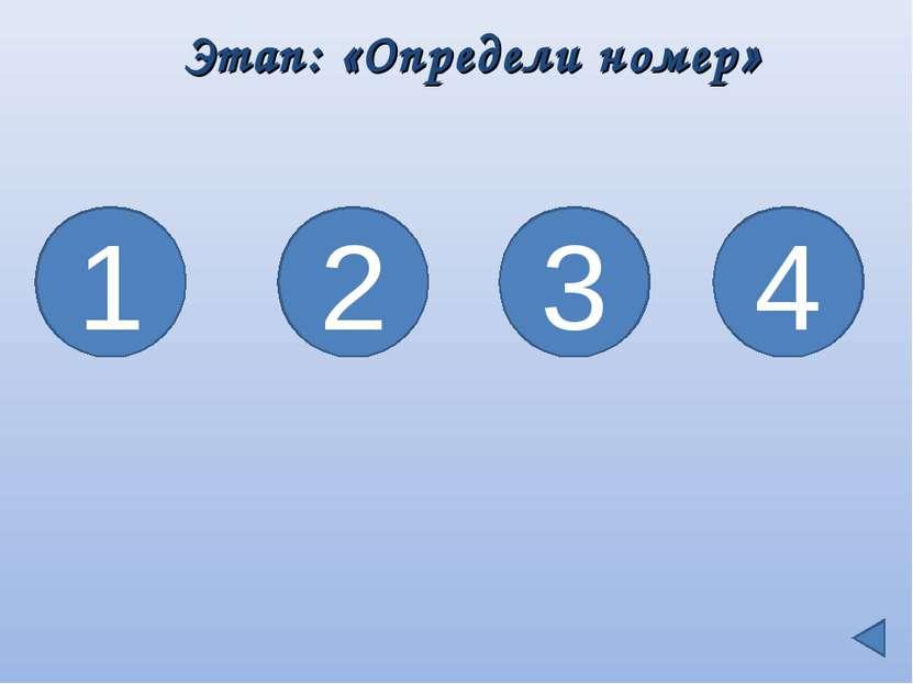 Этап: «Определи номер» 1 2 3 4