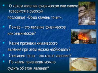 О каком явлении физическом или химическом говорится в русской пословице «Вода...