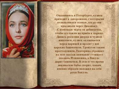 Оказавшись в Петербурге, кузнец приходит к запорожцам, с которыми познакомилс...