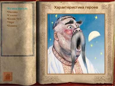Характеристика героев Кузнец Вакула Оксана Солоха Казак Чуб Чёрт Пацюк