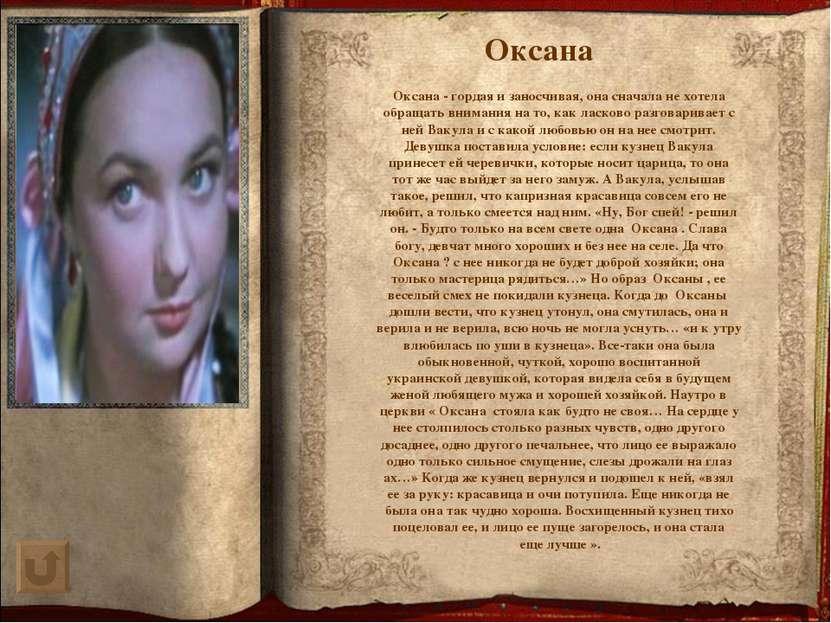 Оксана Оксана - гордая и заносчивая, она сначала не хотела обращать внимания ...