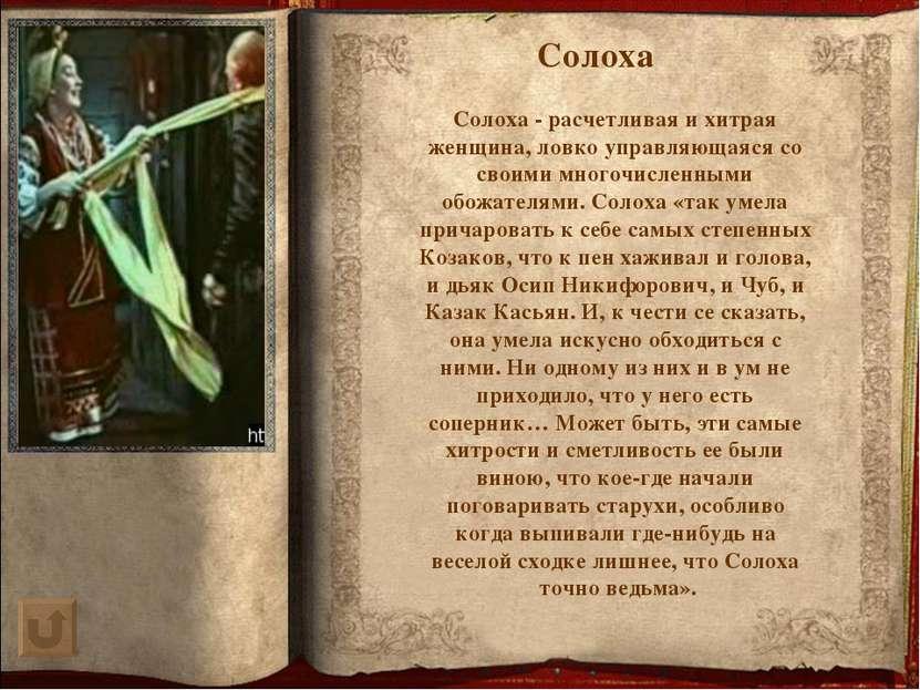 Солоха - расчетливая и хитрая женщина, ловко управляющаяся со своими многочис...