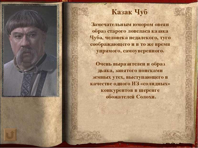Казак Чуб Замечательным юмором овеян образ старого ловеласа казака Чуба, чело...