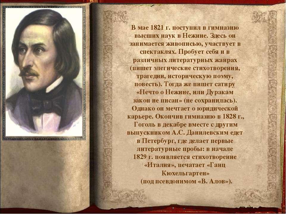 В мае 1821 г. поступил в гимназию высших наук в Нежине. Здесь он занимается ж...