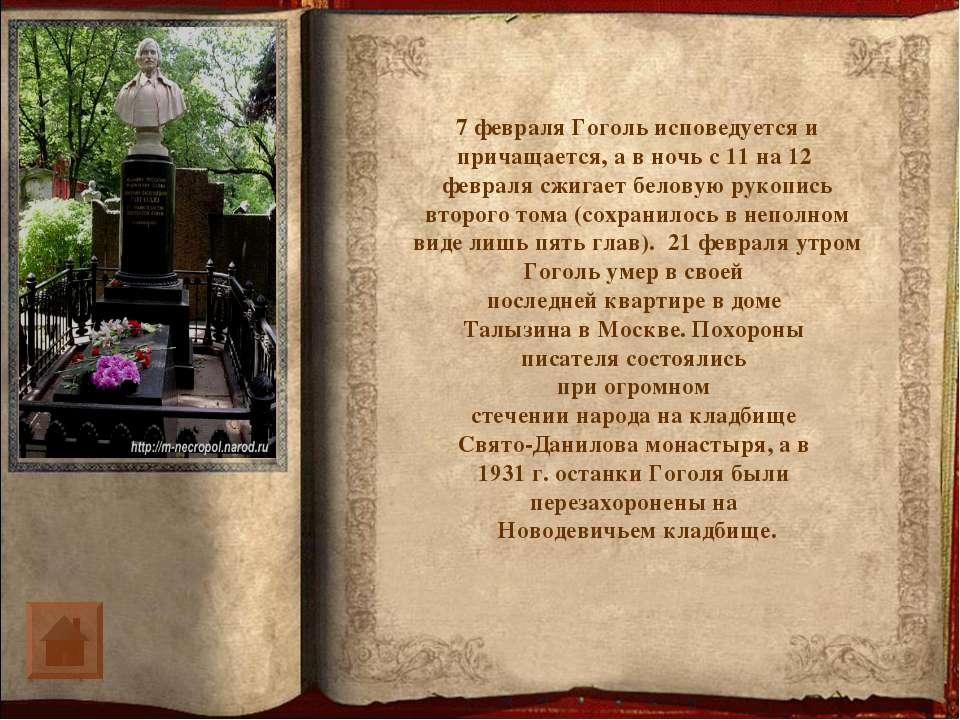 7 февраля Гоголь исповедуется и причащается, а в ночь с 11 на 12 февраля сжиг...