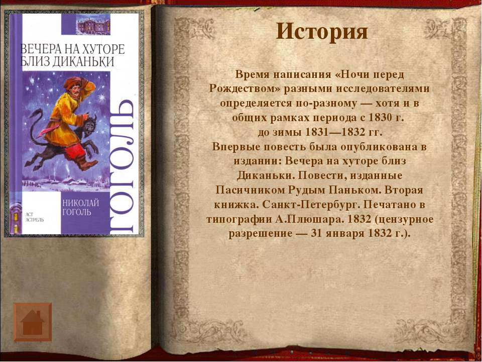 История Время написания «Ночи перед Рождеством» разными исследователями опред...