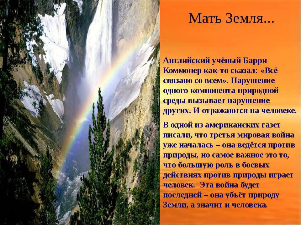 Мать Земля... Английский учёный Барри Коммонер как-то сказал: «Всё связано со...