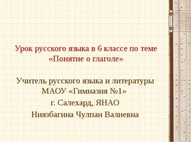 Урок русского языка в 6 классе по теме «Понятие о глаголе» Учитель русского я...