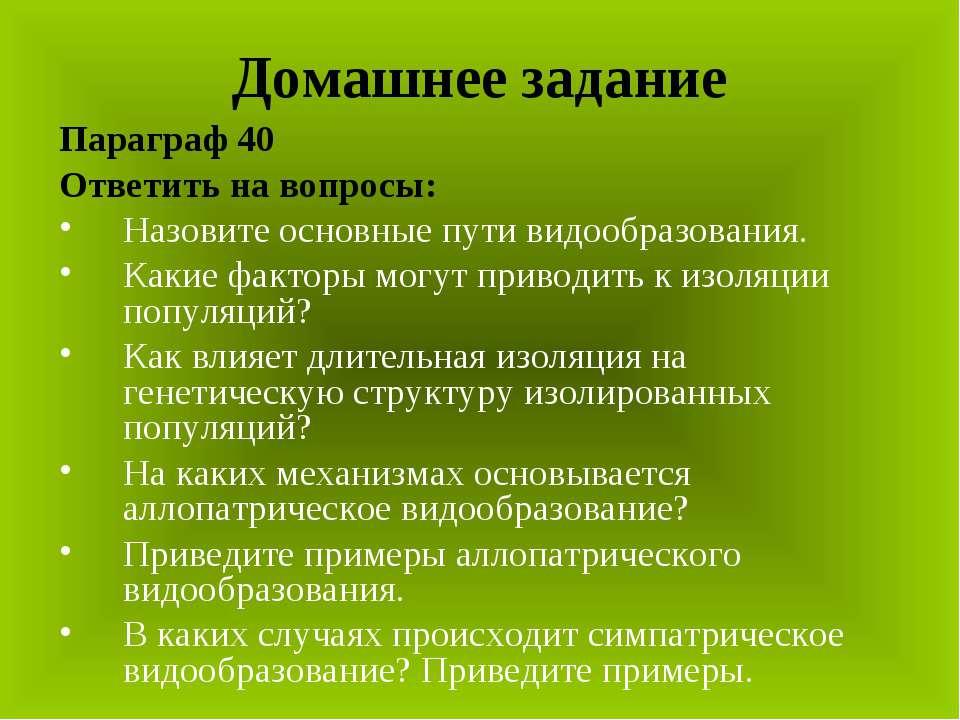 Домашнее задание Параграф 40 Ответить на вопросы: Назовите основные пути видо...