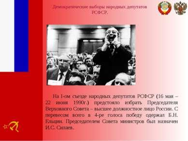 Демократические выборы народных депутатов РСФСР. На I-ом съезде народных депу...