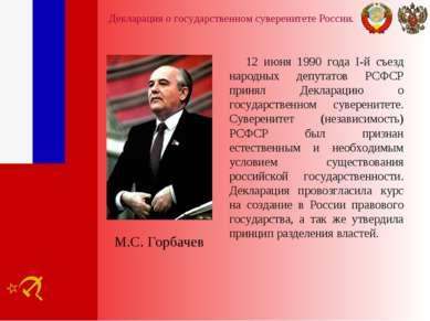 Декларация о государственном суверенитете России. 12 июня 1990 года I-й съезд...
