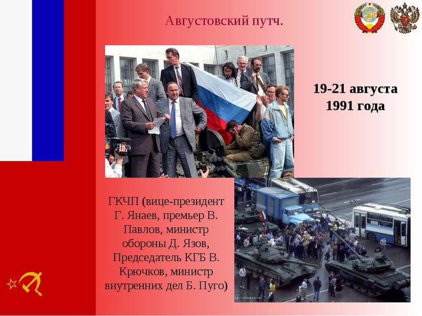 Августовский путч. 19-21 августа 1991 года ГКЧП (вице-президент Г. Янаев, пре...