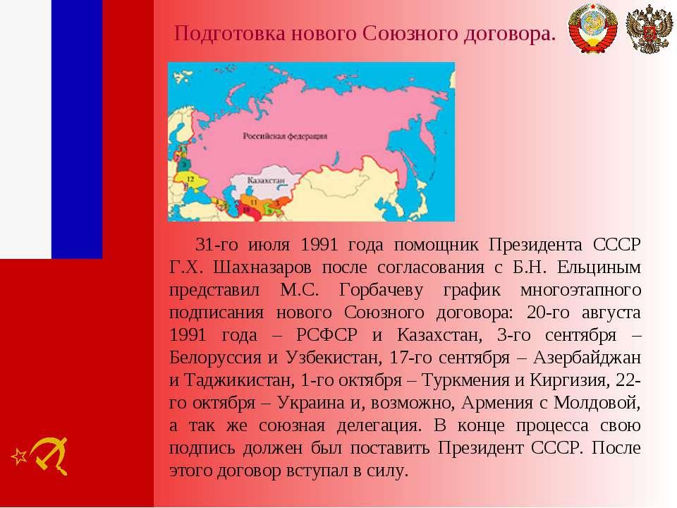 Подготовка нового Союзного договора. 31-го июля 1991 года помощник Президента...