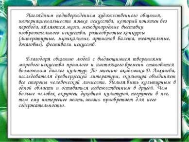 Наглядным подтверждением художественного общения, интернациональности языка и...