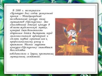 В 2000 г. телеканалом «Культура» был создан уникальный проект – Международный...