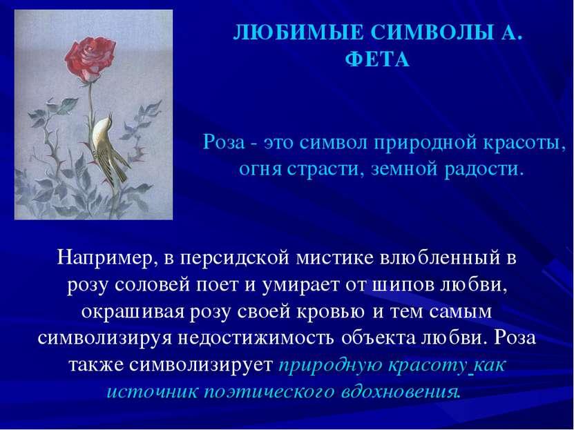 ЛЮБИМЫЕ СИМВОЛЫ А. ФЕТА Роза - это символ природной красоты, огня страсти, зе...