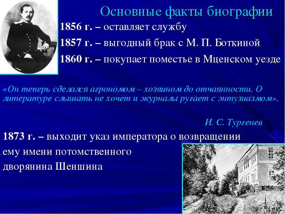 Основные факты биографии 1856 г. – оставляет службу 1857 г. – выгодный брак с...